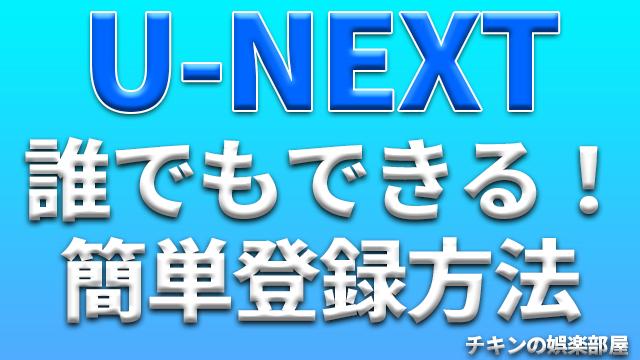 U-NEXT 簡単登録方法