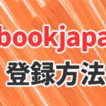 2021年最新版ebookjapanの登録方法【無料で購入する豆知識あり】