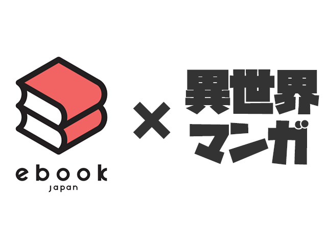 ebookjapanは異世界マンガもお得