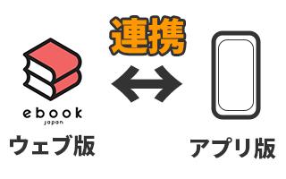 ebookjapanアプリ版とウェブ版の連携を確認しよう