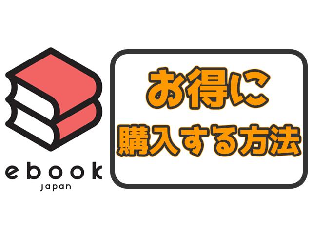 ebookjapanクーポンを使ってお得に購入する方法