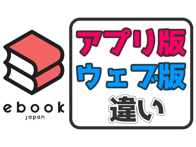 【お得なのはどっち?】ebookjapanアプリ版とウェブ版の違い1