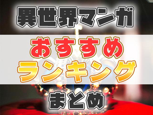【永久保存版】異世界マンガおすすめランキング