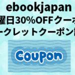 【隠し50%OFFあり】ebookjapanの水曜日は30%OFFクーポンがお得