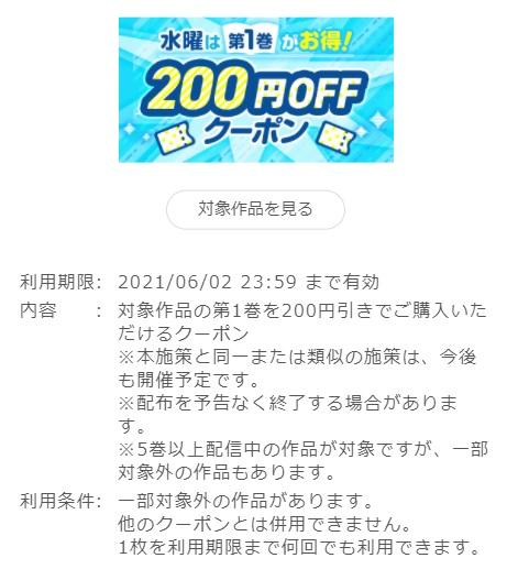 水曜日200円OFFクーポン詳細