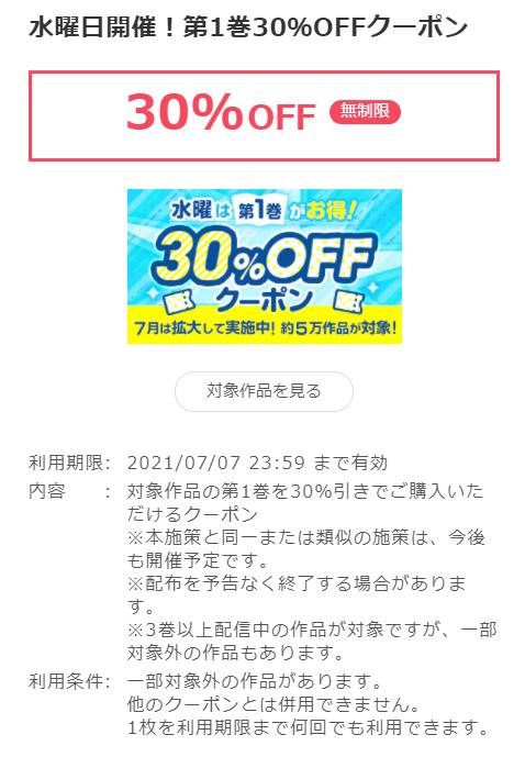 水曜日30%OFFクーポン詳細