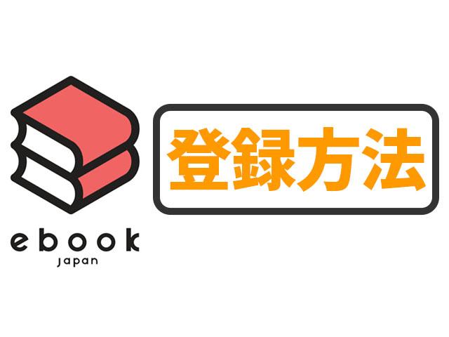 ebookjapan 登録