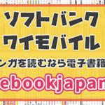 【解決】ソフトバンク/ワイモバイルユーザーはebookjapan一択!電子書籍で漫画を読むなら間違いなし
