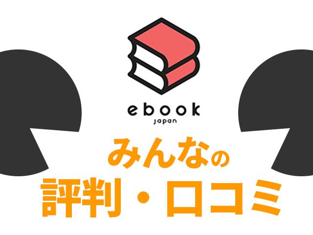 ebookjapanみんなの評判・口コミ