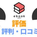 【評価と評判】ebookjapanヘビーユーザーが本音で語るサムネ
