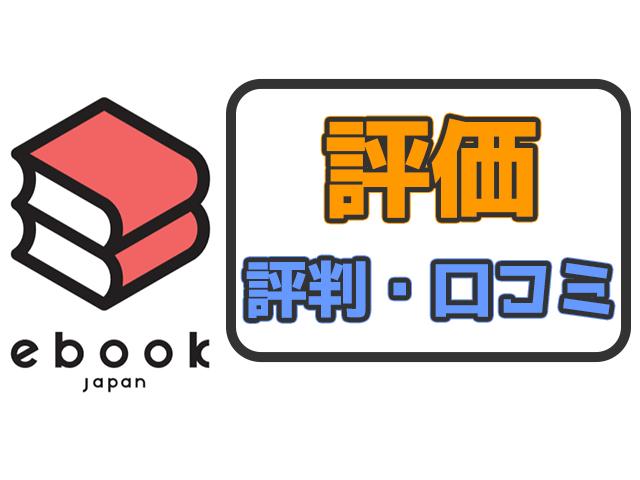 【評価と評判】ebookjapanヘビーユーザーが本音で語る
